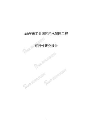 城市工业园区污水管网工程项目可行性研究报告.doc
