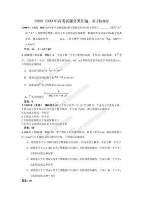十年高考试题分类汇编:原子核部分(29页word版).doc