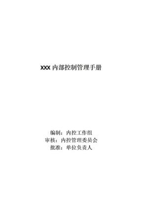 内部控制管理手册.docx