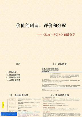 华为-价值的创造、评价和分配.ppt