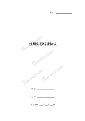 注册商标转让协议.doc