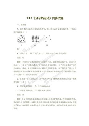 物理人教版九年级全册课后习题.1分子热运动 同步练习.doc
