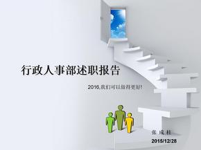 行政人事部述职报告.ppt