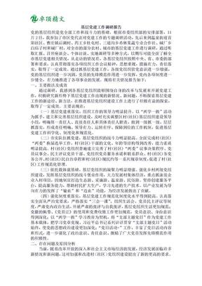 2019基层党建工作调研报告.doc