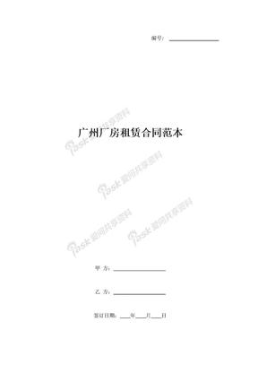 广州厂房租赁合同范本.doc