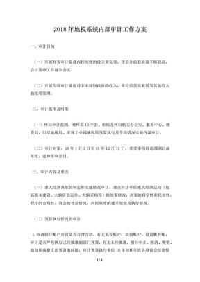 2018年地税系统内部审计工作方案.docx