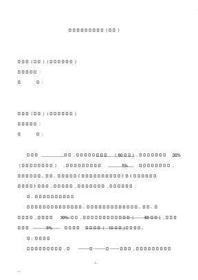 个人股份转让协议书.pdf