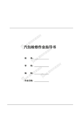 电厂锅炉汽包检修作业汽包检修作业指导书.doc