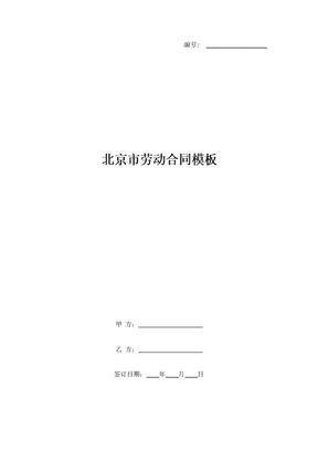 北京市劳动合同模板.doc