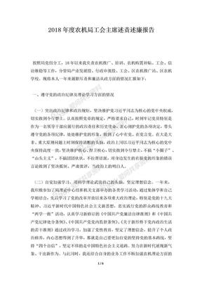 2018年度农机局工会主席述责述廉报告.docx