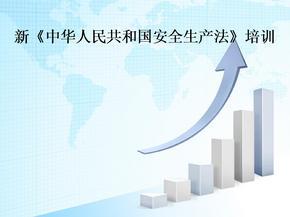 新安全生产法培训(修改版).ppt