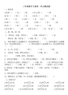2018人教版三年级数学上册第一单元测试题.doc