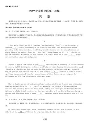2019高三二模北京昌平英语无水印.pdf