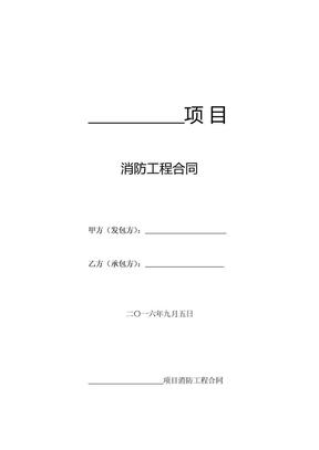 消防工程合同模板.doc.doc