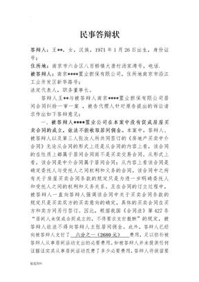 答辩状居间合同、中介合同纠纷.doc