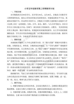 人教版五年级数学下册课课练.doc