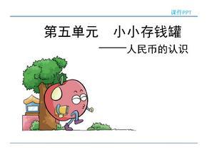 五四制青岛版小学一年级数学下册课件《 人民币的认识 》.ppt