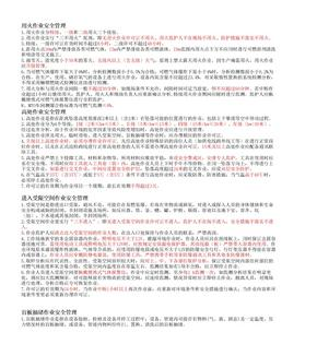 八大特殊作业安全管理制度.xls