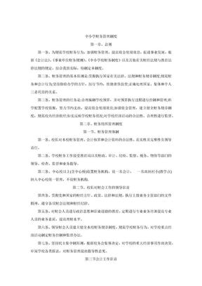 中小学校财务管理制度.docx