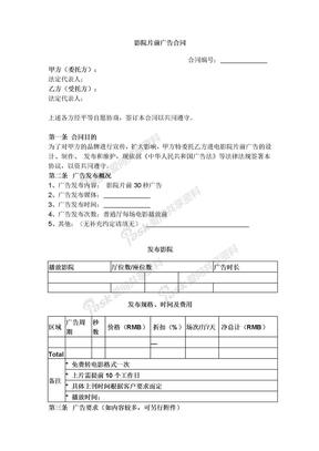 2019年新影院片前广告合同.docx