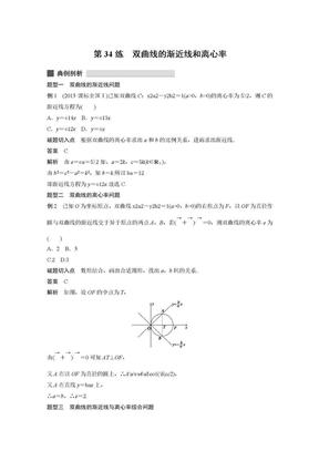 【高考数学必考题型】解析几何 (6).docx