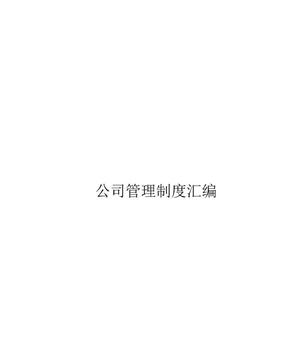 公司管理制度汇编_制度规范_工作范文_实用文档.doc