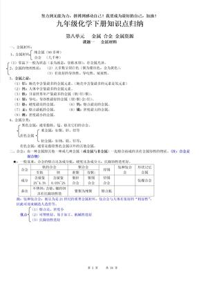 九年级下册化学知识点总结.doc