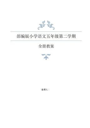 统编教材部编版五年级下册语文全册教案 (5).docx