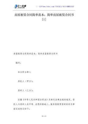 房屋租赁合同简单范本:简单房屋租赁合同书[1].docx