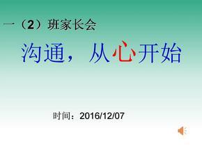 小学一年级家长会PPT课件3-免费下载.ppt