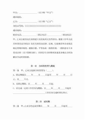 企业员工劳动合同.doc