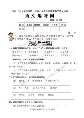 五年级上册语文测试题及答案.doc