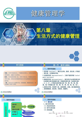 健康管理师8第八章生活方式健康管理新.ppt