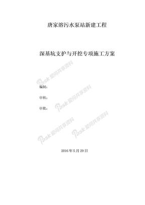 深基坑土方开挖专项施工方案(修改版).docx