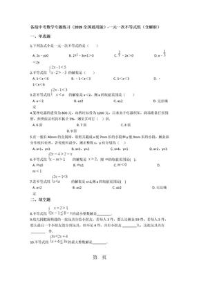 备战中考数学专题练习(2019全国通用版)-一元一次不等式组(含解析).docx