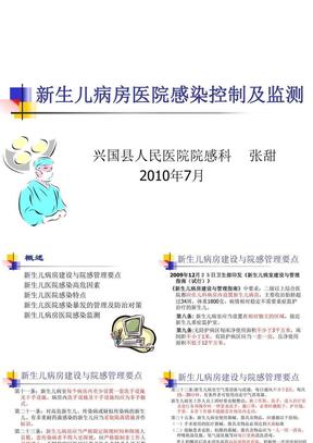 新生儿病房医院感染控制及监测[1].ppt