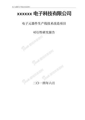电子元器件生产线技术改造项目可行性研究报告.doc