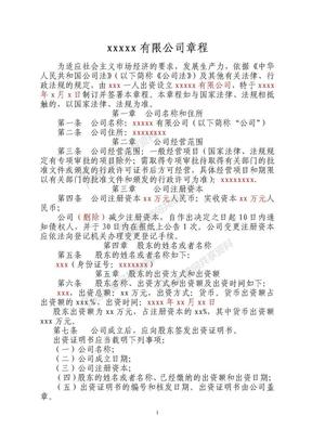 一人有限公司章程(新).doc