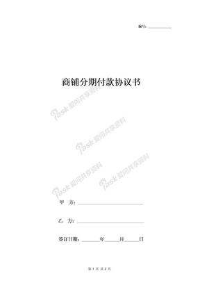 商铺分期付款合同协议书范本-在行文库.doc