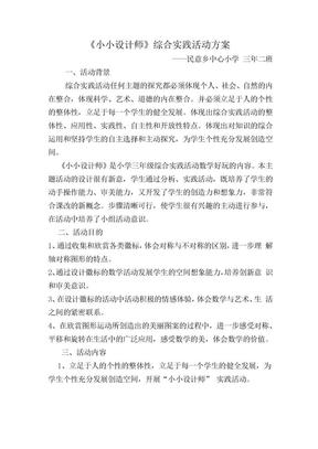 数学综合实践活动方案与总结.doc