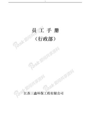 三鑫环保水质监测工程公司员工手册_工作守则.doc