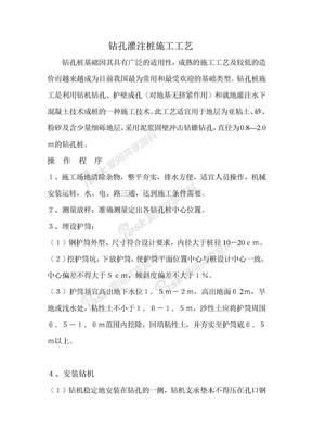 冲击钻孔灌注桩施工工艺.doc