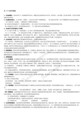 自考网络经济与企业管理复习资料.doc