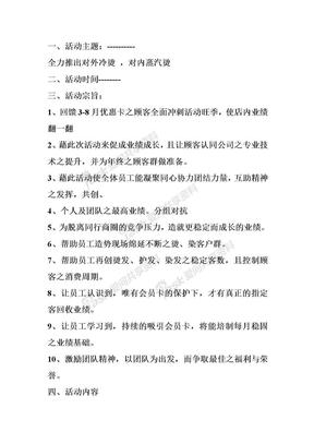 美发店SP活动方案.doc