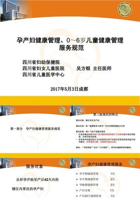 第三版孕产妇儿童健康管理服务规范.ppt