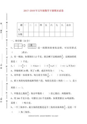 2019—2020年最新最新北师大版五年级数学下册期末试卷(附答案)(精品试卷).doc