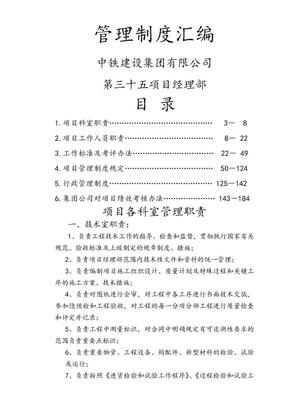 【项目经理管理制度】-项目经理部管理制度汇编.docx