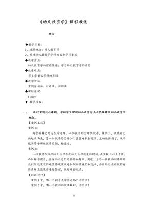 幼儿教育学教案.doc