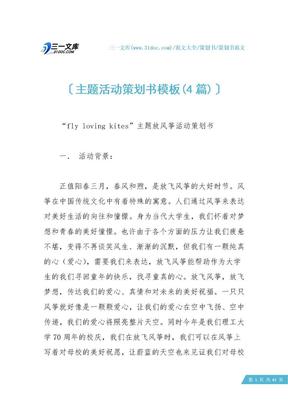 主题活动策划书模板(4篇).docx