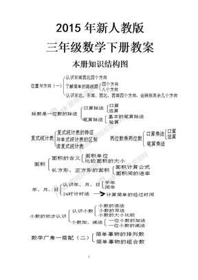 新人教版三年级下册数学教案.doc